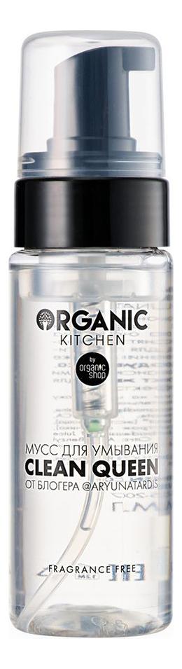 Купить Мусс для умывания Organic Kitchen Clean Queen от блогера @aryunatardis 150мл, Organic Shop