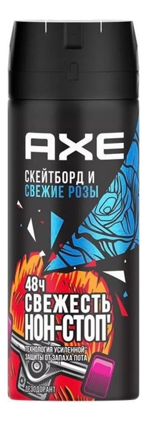 Дезодорант-спрей Скейтборд + свежие розы 48ч Whaaat?! 150мл недорого