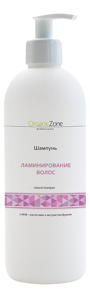 Купить Шампунь для волос с AHA-кислотами Ламинирование волос Natural Shampoo: Шампунь 500мл, OrganicZone