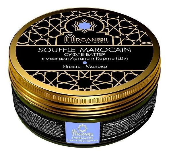 Купить Суфле-баттер для тела с маслом арганы и карите Souffle Marocain (инжир-молоко): Суфле-баттер 100мл, ARGANOIL