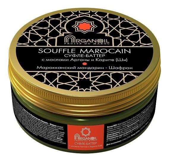 Купить Суфле-баттер для тела с маслом арганы и карите Souffle Marocain (марроканский мандарин-шафран): Суфле-баттер 100мл, ARGANOIL