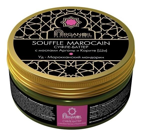 Купить Суфле-баттер для тела с маслом арганы и карите Souffle Marocain (уд-марроканский мандарин): Суфле 100мл, ARGANOIL