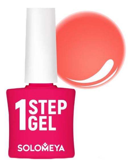 Однофазный гель-лак для ногтей 1 Step Gel 5мл: 8 Сoral гель лак 3 в 1 solomeya one step gel 5 мл оттенок коралл 8