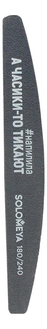 Купить Профессиональная пилка для ногтей А часики-то тикают Professional File 180/240, Solomeya