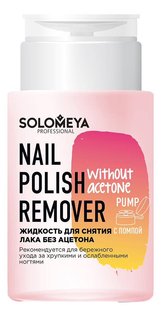 Купить Жидкость для снятия лака без ацетона Nail Polish Remover Without Acetone: Жидкость 150мл, Solomeya