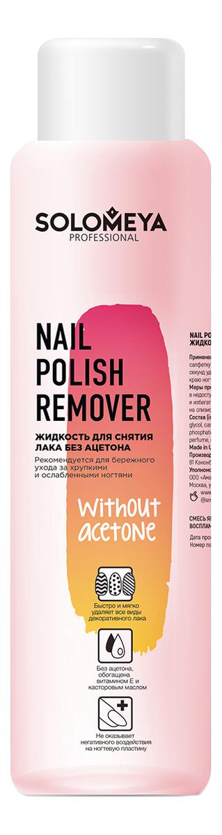 Жидкость для снятия лака без ацетона Nail Polish Remover Without Acetone: Жидкость 500мл недорого