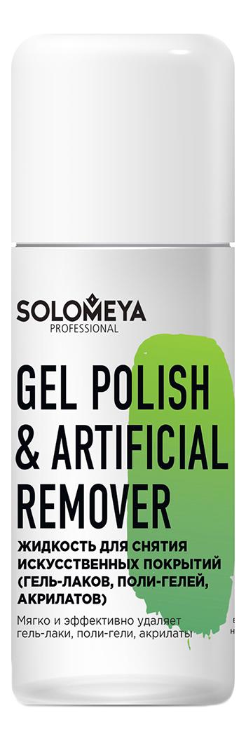 Купить Жидкость для снятия искусственных покрытий Gel Polish & Artificial Remover: Жидкость 105мл, Жидкость для снятия искусственных покрытий Gel Polish & Artificial Remover, Solomeya