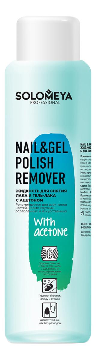 Жидкость для снятия лака и гель-лака с ацетоном Nail & Gel Polish Remover With Acetone: Жидкость 500мл недорого