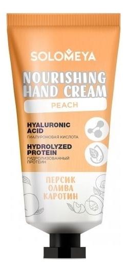 Питательный крем для рук с природными антиоксидантами Nourishing Hand Cream (олива, персик): Крем 50мл