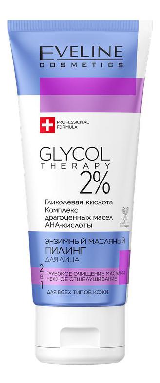 Купить Энзимный масляный пилинг для лица Glycol Therapy 2% Olejkowy Peeling Enzymatyczny 100мл, Eveline