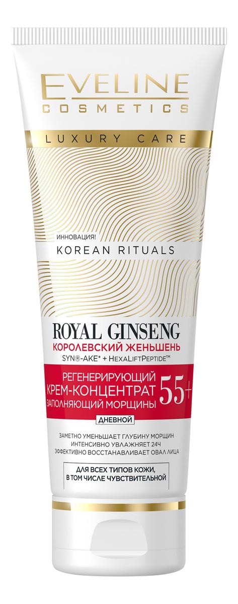 Регенерирующий крем-концентрат для лица заполняющий морщины 55+ Korean Ritualstm Royal Ginseng 50мл