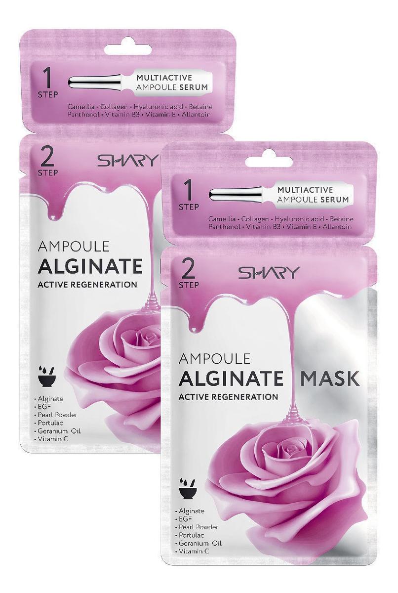 Альгинатная маска для лица с сывороткой Активная Регенерация Professional Alginate Mask 30г: Маска 2шт недорого