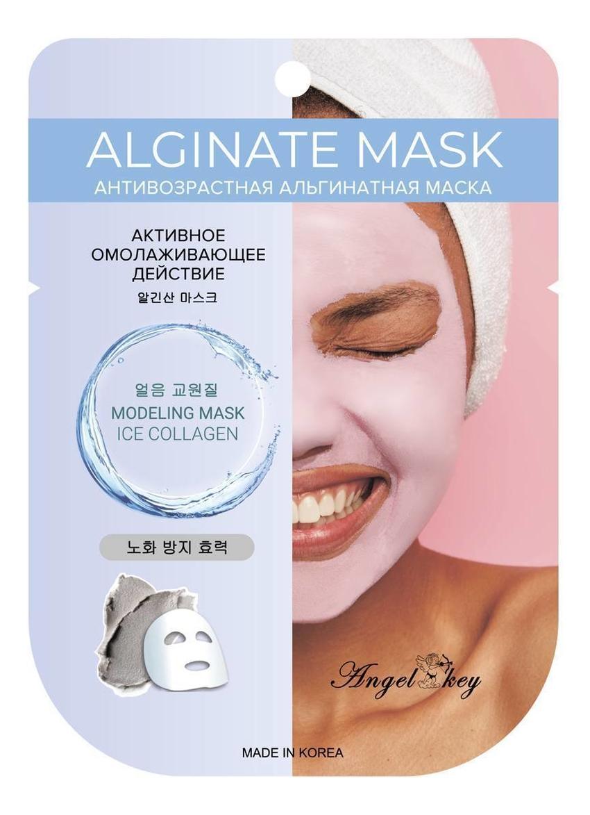 Антивозрастная альгинатная маска для лица с коллагеном Alginate Mask 22г, Angel Key  - Купить