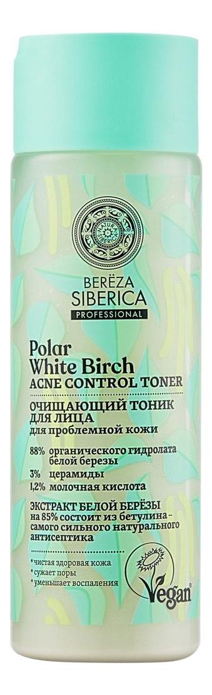 Купить Очищающий тоник для лица Polar White Birch Bereza Siberica 200мл, Natura Siberica