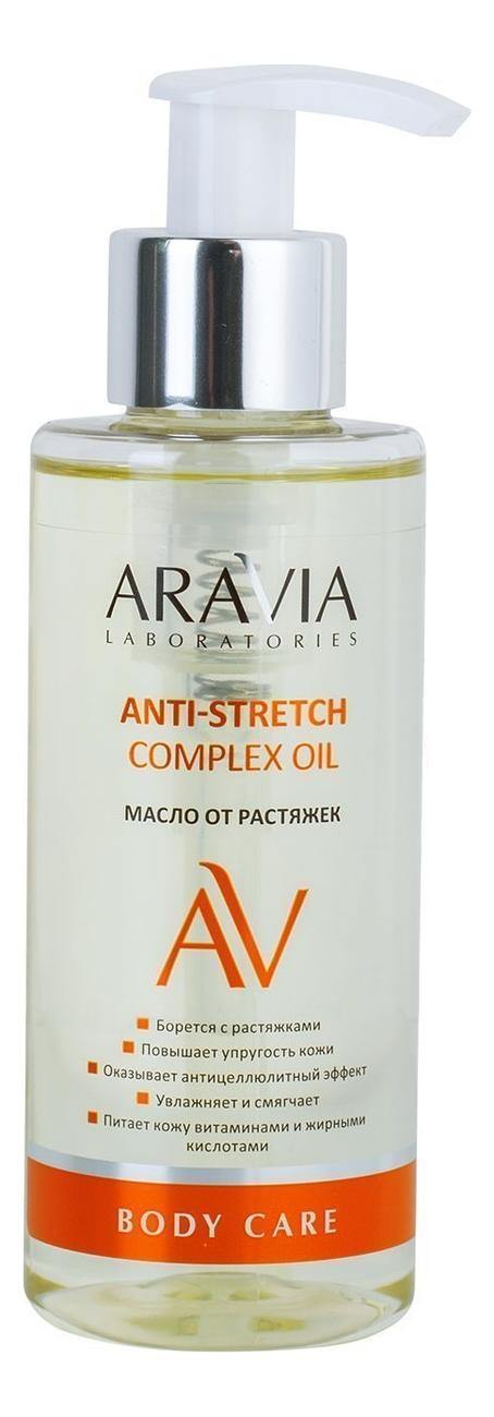 Купить Масло для тела от растяжек Anti-Stretch Complex Oil 150мл, Aravia