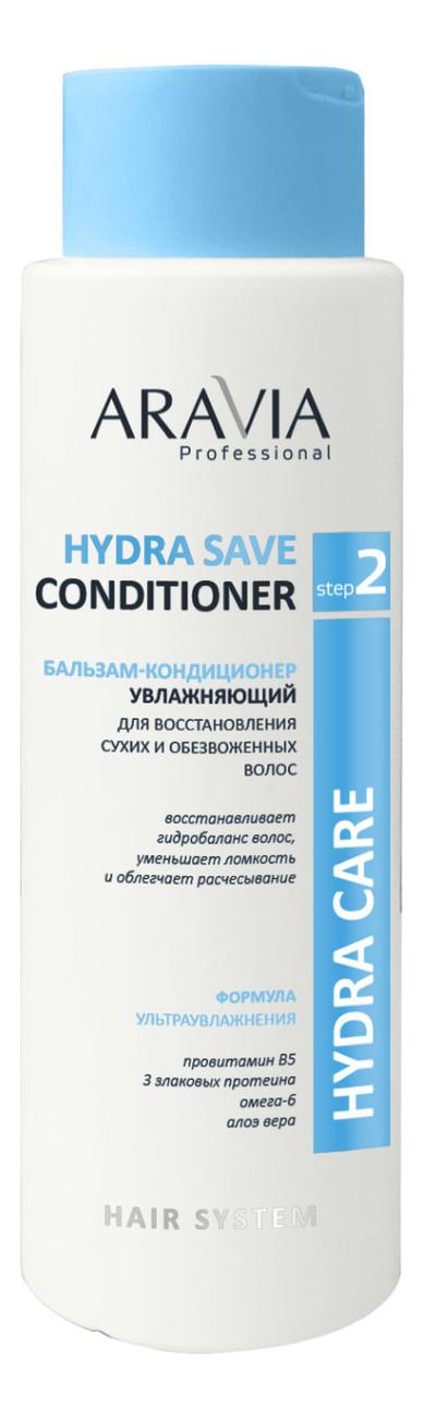 Бальзам-кондиционер увлажняющий для восстановления сухих, обезвоженных волос Professional Hydra Save Conditioner: Бальзам-кондиционер 400мл