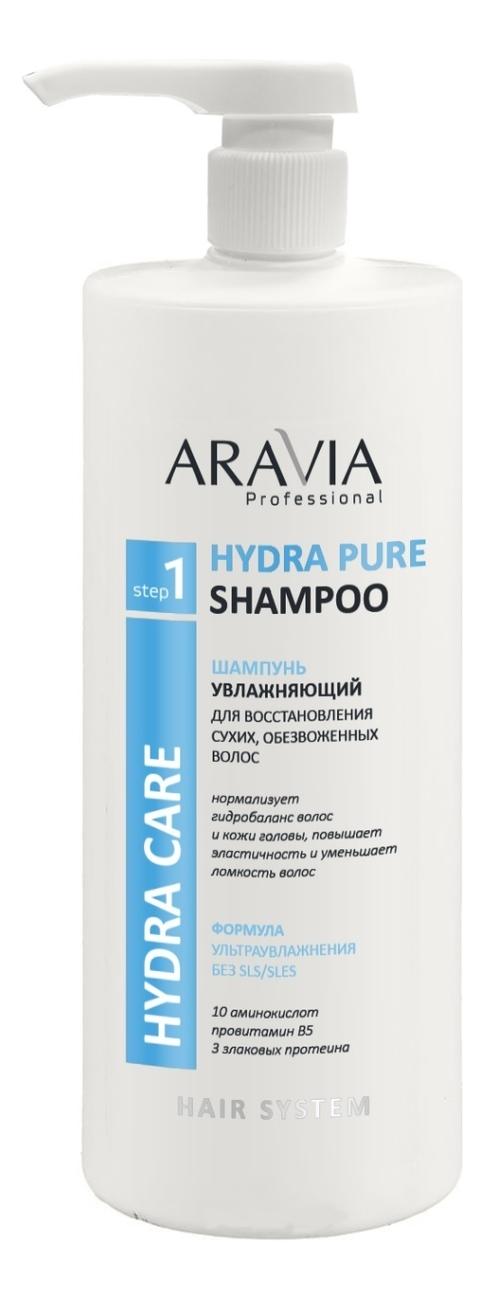 Фото - Увлажняющий шампунь для восстановления сухих обезвоженных волос Professional Hydra Pure Shampoo: Шампунь 1000мл шампунь для волос увлажняющий botavikos hydra 200 мл