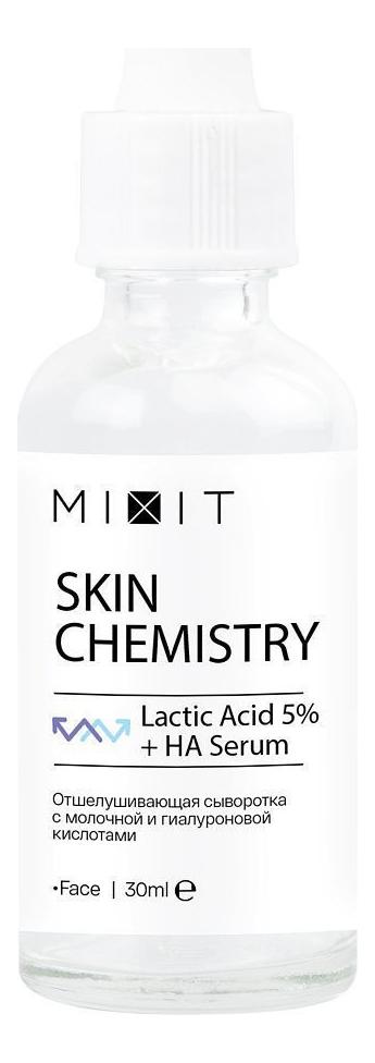 Отшелушивающая сыворотка для лица с молочной и гиалуроновой кислотой Skin Chemistry Lactic Acid 5% + HA Serum 30мл недорого
