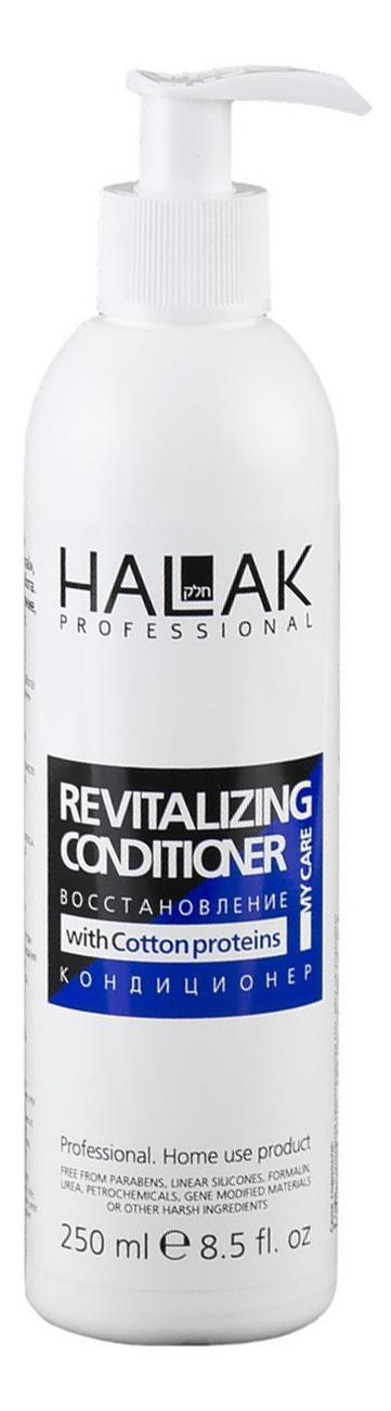 Купить Восстанавливающий кондиционер для волос My Care Revitalizing Conditioner: Кондиционер 250мл, Halak Professional