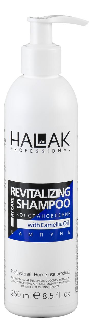 Купить Восстанавливающий шампунь для волос My Care Revitalizing Shampoo: Шампунь 250мл, Halak Professional