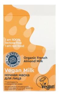 Ночная маска для лица Vegan Milk 70мл, Planeta Organica  - Купить