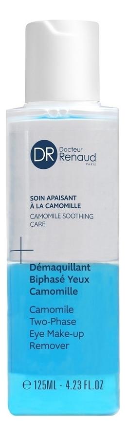 Двухфазное средство для снятия макияжа с глаз Demaquillant Biphase Yeux Camomille 125мл двухфазное средство для снятия макияжа с глаз dr irena eris cleanology 100 мл