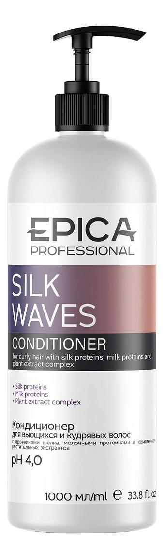 Купить Кондиционер для вьющихся и кудрявых волос Silk Waves Conditioner: Кондиционер 1000мл, Epica Professional