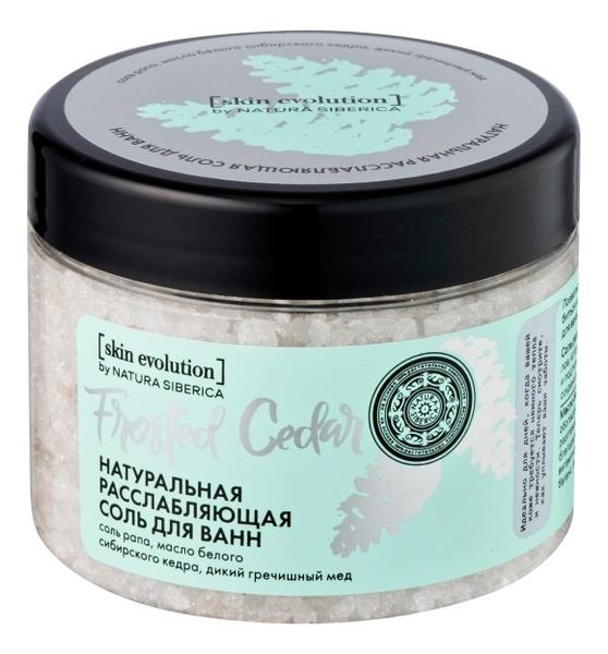 Купить Расслабляющая соль для ванн Skin Evolution Frosted Cedar 400г, Natura Siberica
