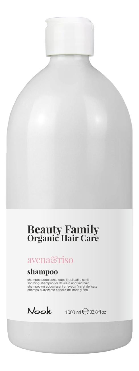 Купить Успокаивающий шампунь для тонких и ломких волос Beauty Family Shampoo Avena & Riso: Шампунь 1000мл, Успокаивающий шампунь для тонких и ломких волос Beauty Family Shampoo Avena & Riso, Nook