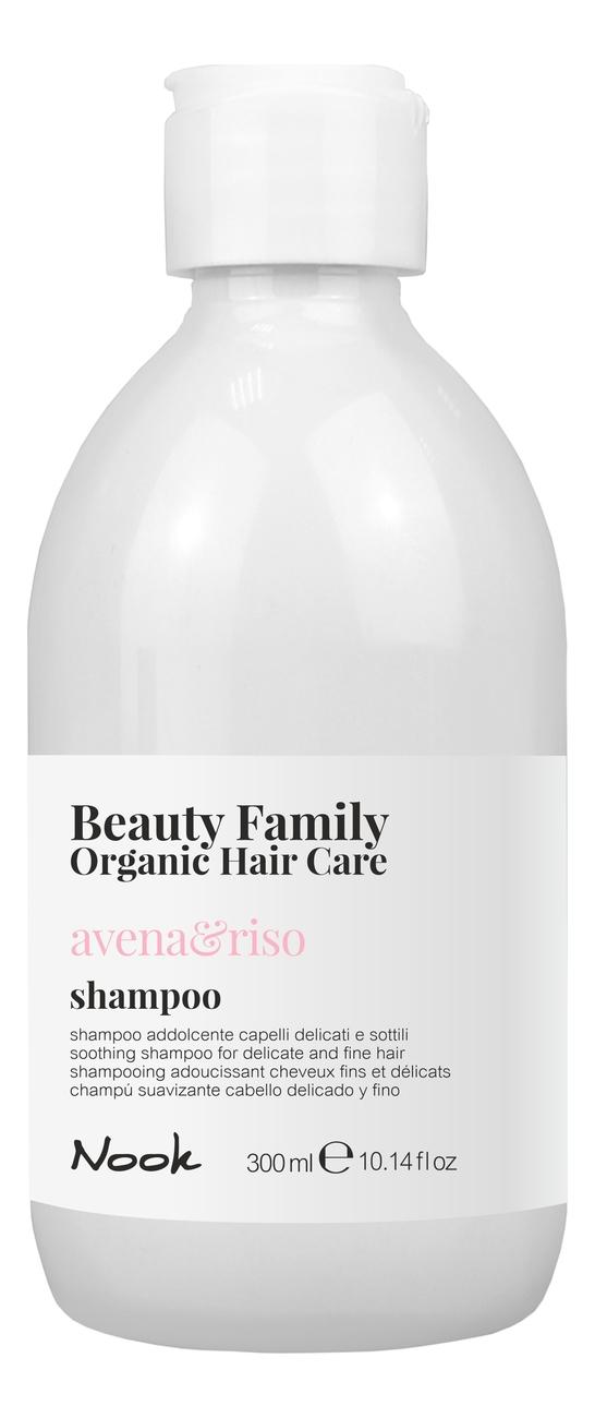 Купить Успокаивающий шампунь для тонких и ломких волос Beauty Family Shampoo Avena & Riso: Шампунь 300мл, Успокаивающий шампунь для тонких и ломких волос Beauty Family Shampoo Avena & Riso, Nook