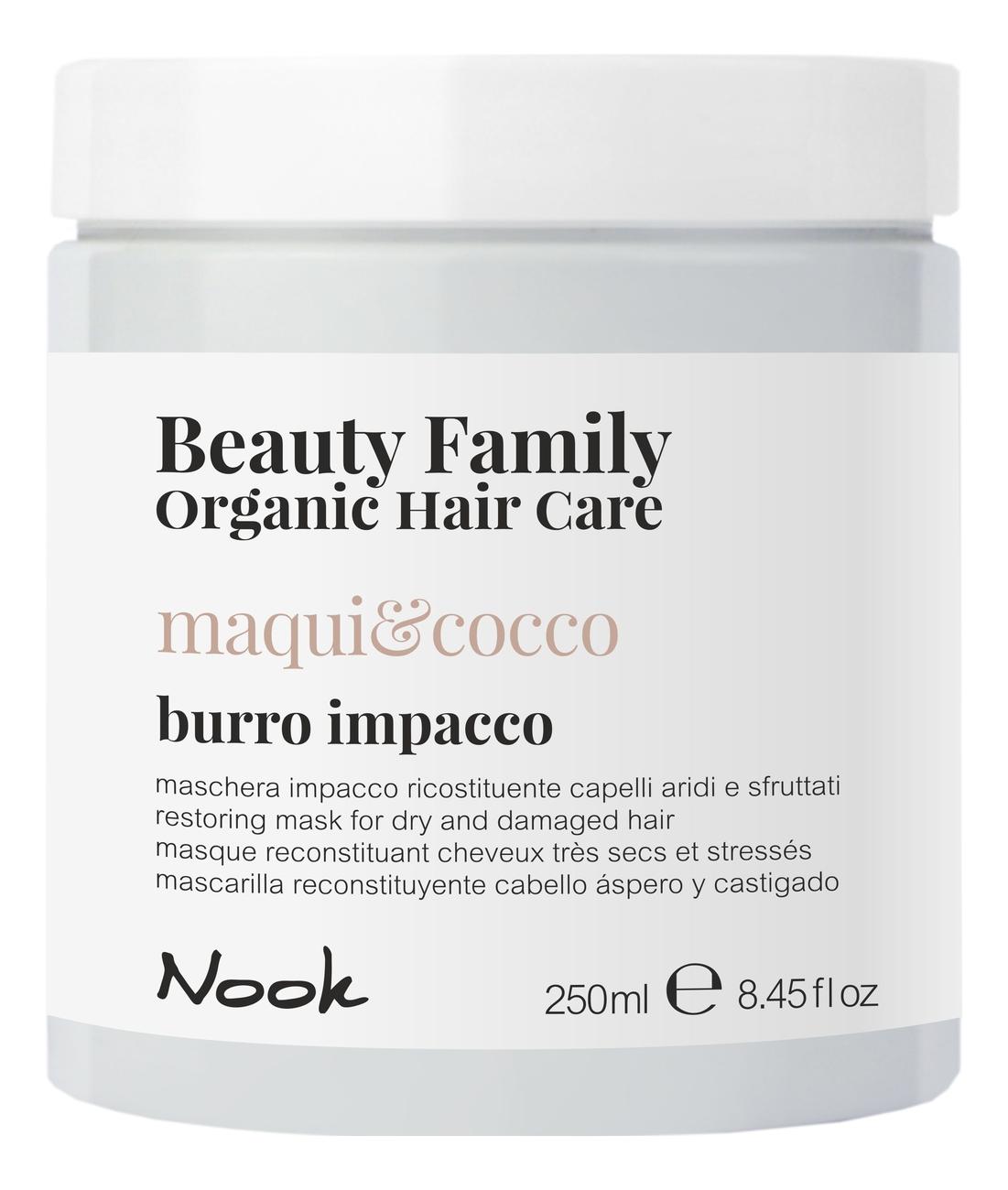 Купить Восстанавливающая маска для сухих и поврежденных волос Beauty Family Burro Impacco Maqui & Cocco: Маска 250мл, Восстанавливающая маска для сухих и поврежденных волос Beauty Family Burro Impacco Maqui & Cocco, Nook