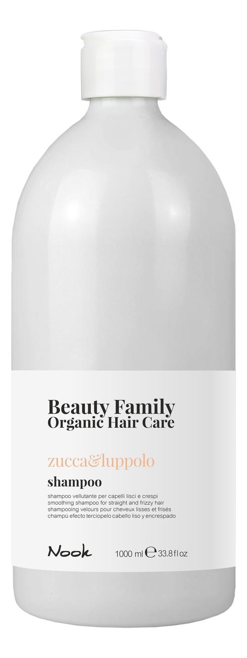Купить Разглаживающий шампунь для прямых и вьющихся волос Beauty Family Shampoo Zucca & Luppolo: Шампунь 1000мл, Разглаживающий шампунь для прямых и вьющихся волос Beauty Family Shampoo Zucca & Luppolo, Nook