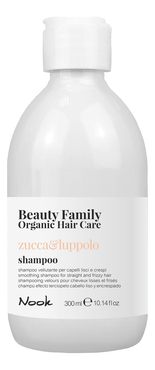 Купить Разглаживающий шампунь для прямых и вьющихся волос Beauty Family Shampoo Zucca & Luppolo: Шампунь 300мл, Разглаживающий шампунь для прямых и вьющихся волос Beauty Family Shampoo Zucca & Luppolo, Nook