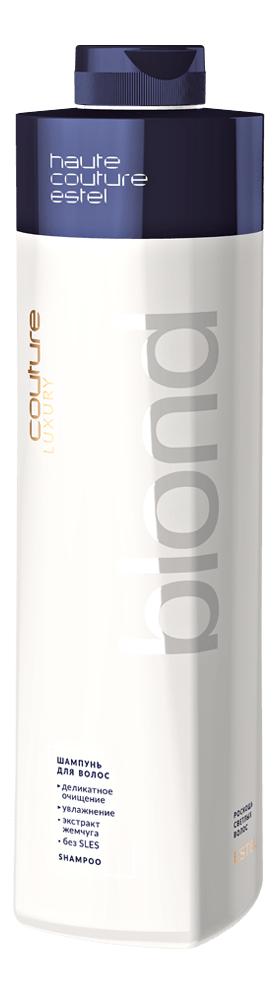 Купить Шампунь для холодных оттенков волос Haute Couture Luxury Blond: Шампунь 1000мл, ESTEL