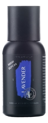 Фото - Гель для душа Lavender: Гель для душа 45мл гель очищающий для лица lavender гель 45мл