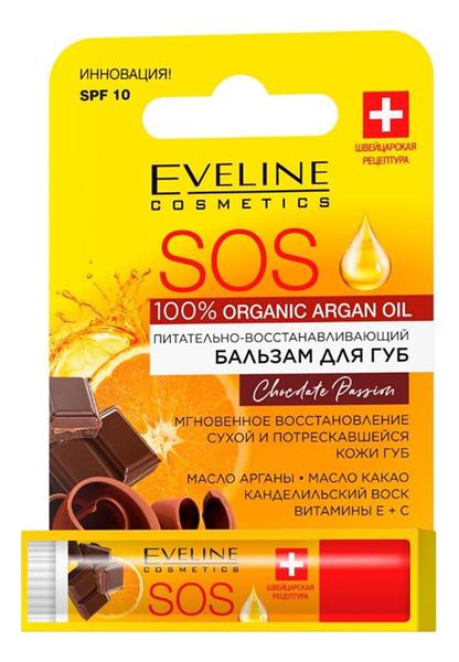 Купить Питательно-восстанавливающий бальзам для губ Argan Oil Sos Chocolate Passion SPF10 4, 2г, Eveline