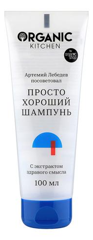 Шампунь для волос Просто хороший от Артемия Лебедева Organic Kitchen 100мл пазл студия артемия лебедева