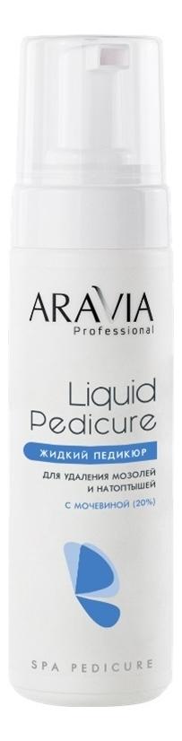 Купить Пенка-размягчитель для удаления мозолей и натоптышей с мочевиной 20% Professional Spa Pedicure Liquid Pedicure 200мл, Aravia