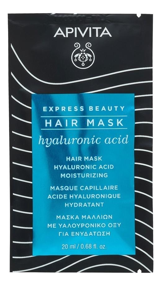 Увлажняющая маска для волос с гиалуроновой кислотой Express Beauty Hair Mask Hyaluronic Acid: Маска 20мл недорого