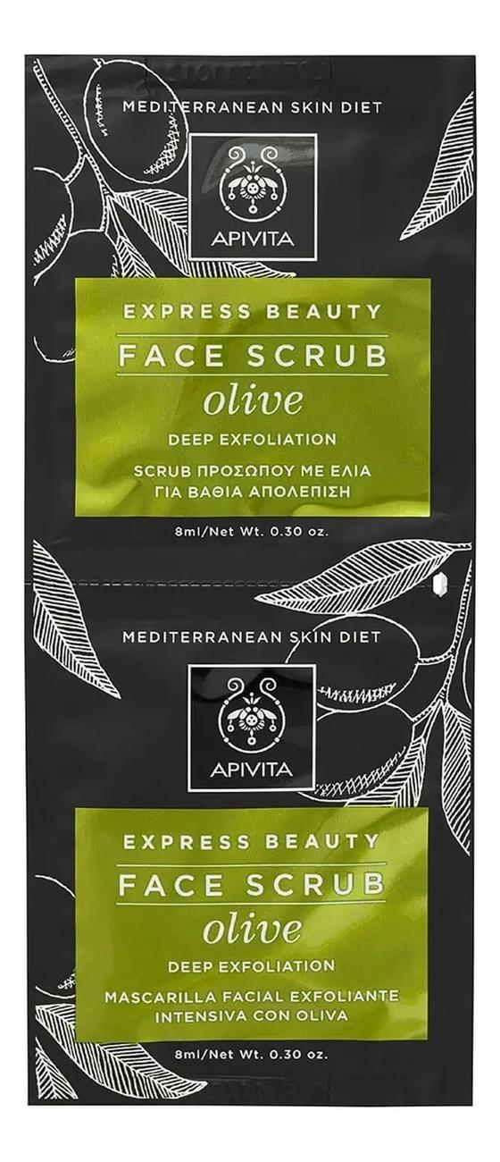 Купить Интенсивный скраб-эксфолиант для лица с экстрактом оливы Express Beauty Face Scrub Olive Deep Exfoliation: Скраб 2*8мл, APIVITA