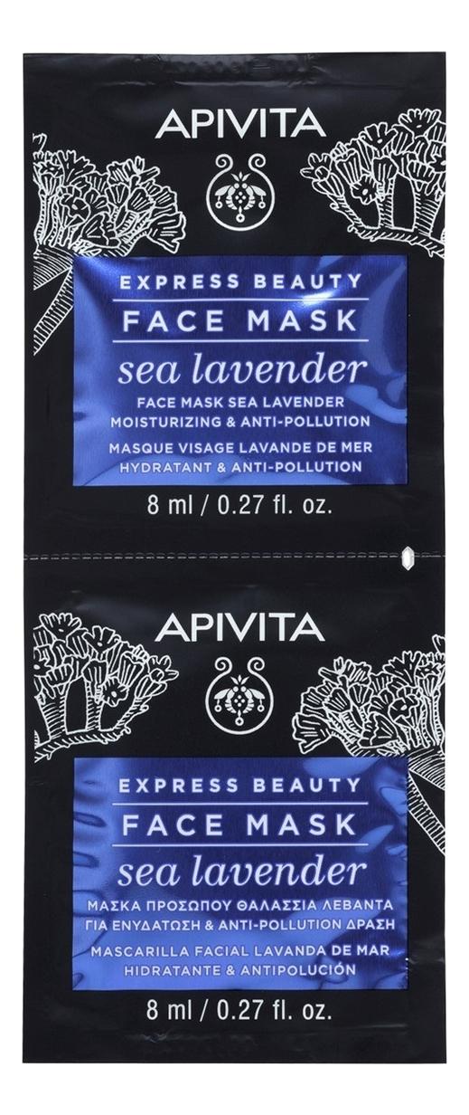 Увлажняющая и защищающая маска для лица с морской лавандой Express Beauty Face Mask Sea Lavender: Маска 2*8мл недорого