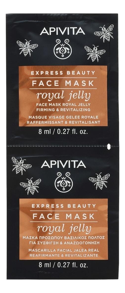 Укрепляющая и восстанавливающая маска для лица с маточным молочком Express Beauty Face Mask Royal Jelly: Маска 2*8мл, APIVITA  - Купить