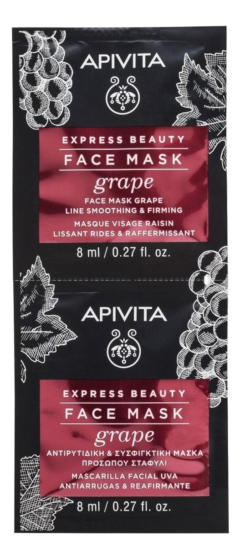 Купить Антивозрастная маска для лица с экстрактом винограда Express Beauty Face Mask Grape Line Smoothing & Firming: Маска 2*8мл, Антивозрастная маска для лица с экстрактом винограда Express Beauty Face Mask Grape Line Smoothing & Firming, APIVITA