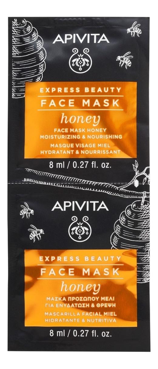 Питательная и увлажняющая маска для лица с медом Express Beauty Face Mask Honey Moisturizing & Nourishing: Маска 2*8мл недорого