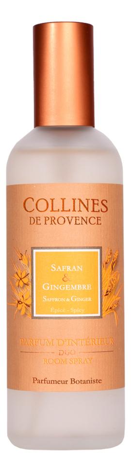 Купить Интерьерные духи Saffron & Ginger 100мл, Интерьерные духи Saffron & Ginger 100мл, Collines de Provence