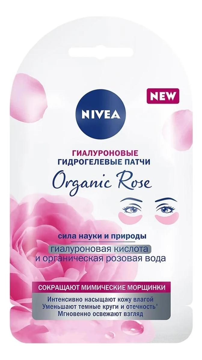 Гиалуроновые гидрогелевые патчи для кожи вокруг глаз Organic Rose 16г гидрогелевые патчи для кожи вокруг глаз 4 пары rodial snake 8 мл