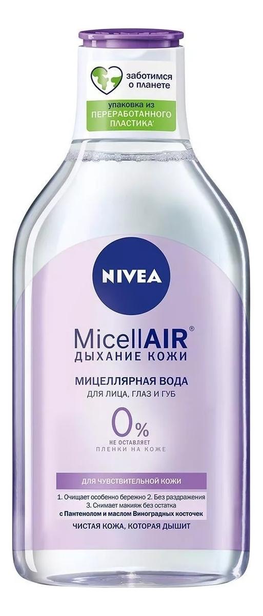 Купить Мицеллярная вода для чувствительной кожи лица Дихание кожи MicellAIR: Вода 400мл, NIVEA