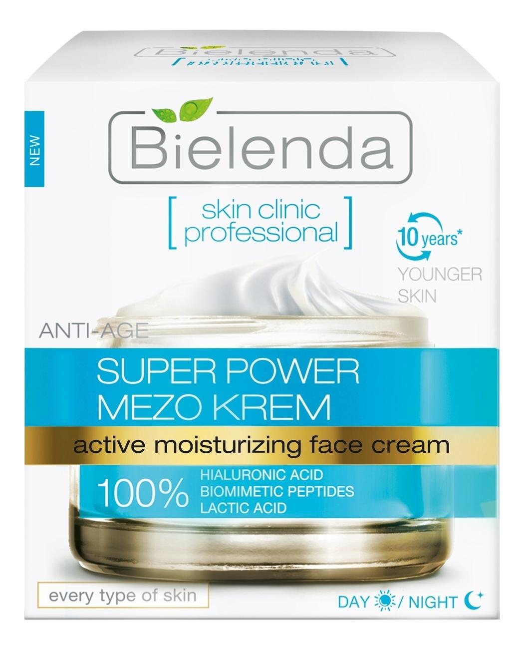 Купить Крем для лица с гиалуроновой кислотой Skin Clinic Professional 50мл, Bielenda