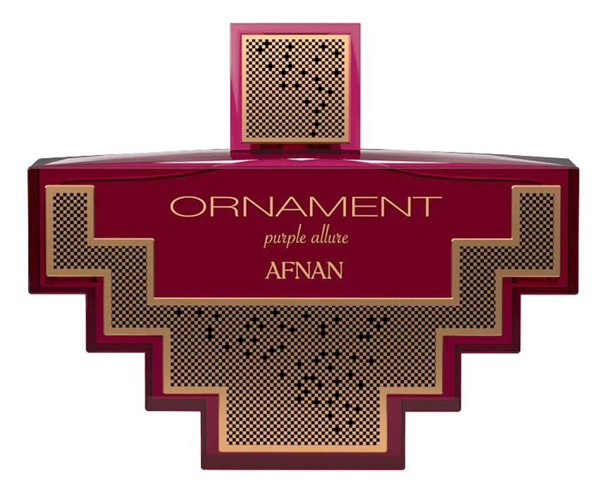 Ornament Purple Allure: парфюмерная вода 100мл недорого
