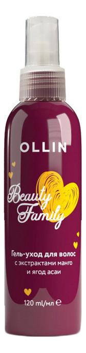 Купить Гель-уход для волос с экстрактами манго и ягод асаи Beauty Family 120мл, OLLIN Professional